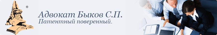 Адвокат Быков С.П. Патентный поверенный.